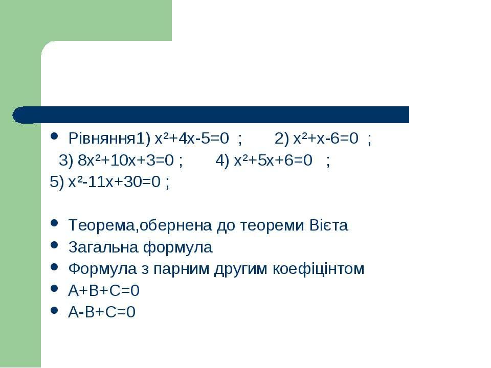 Рівняння1) x²+4x-5=0 ;    2) x²+x-6=0 ;  3) 8x²+10x+3=0 ;   4) x²+...