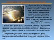 Поліпшення очищувальних властивостей води «Точно так само, як Я, Верховний Г...