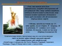 «Того, хто вважає тіло Бога матеріальним, потрібно відсторонити від всіх рит...