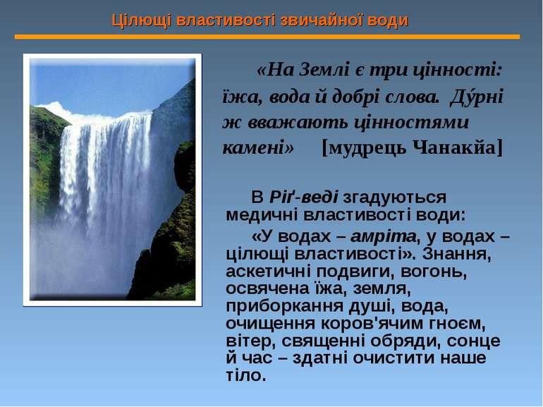 «На Землі є три цінності: їжа, вода й добрі слова. Дýрні ж вважають цінностям...