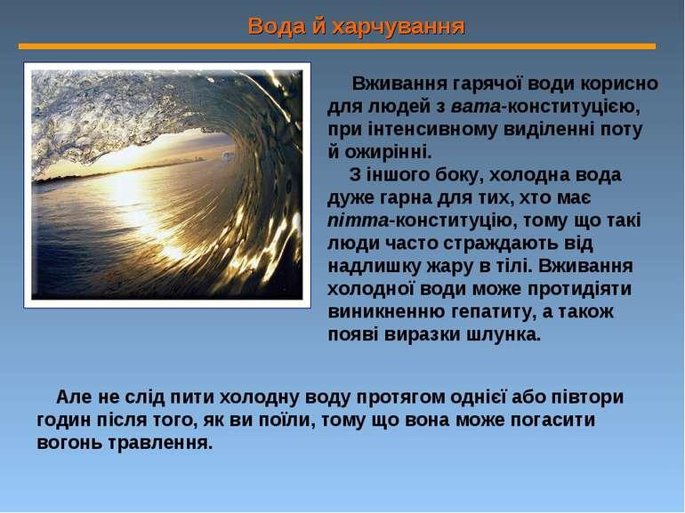 Вода й харчування Вживання гарячої води корисно для людей з вата-конституціє...