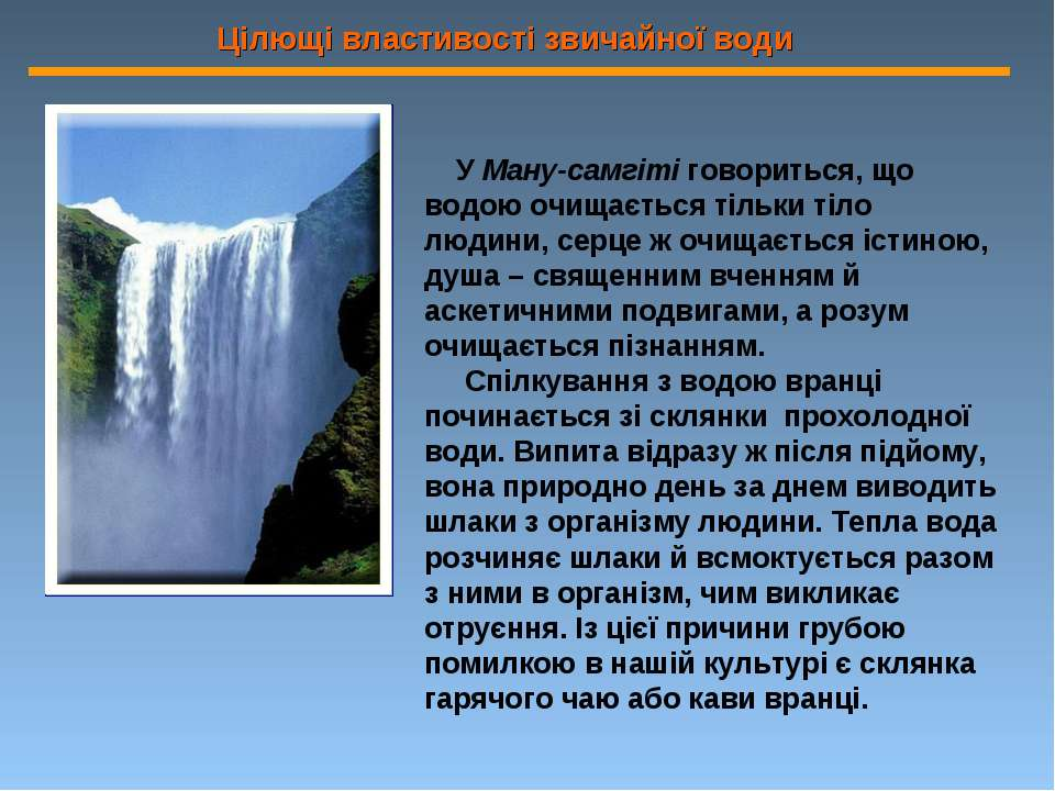 У Ману-самгіті говориться, що водою очищається тільки тіло людини, серце ж оч...