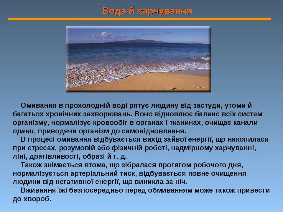 Вода й харчування Омивання в прохолодній воді рятує людину від застуди, утоми...