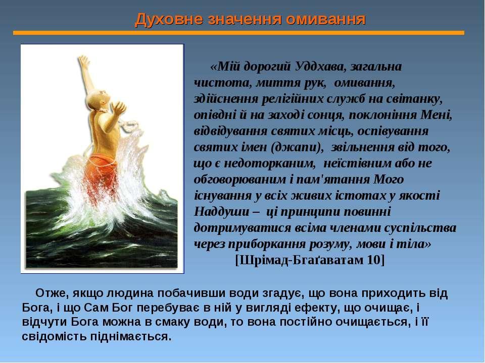 «Мій дорогий Уддхава, загальна чистота, миття рук, омивання, здійснення релі...