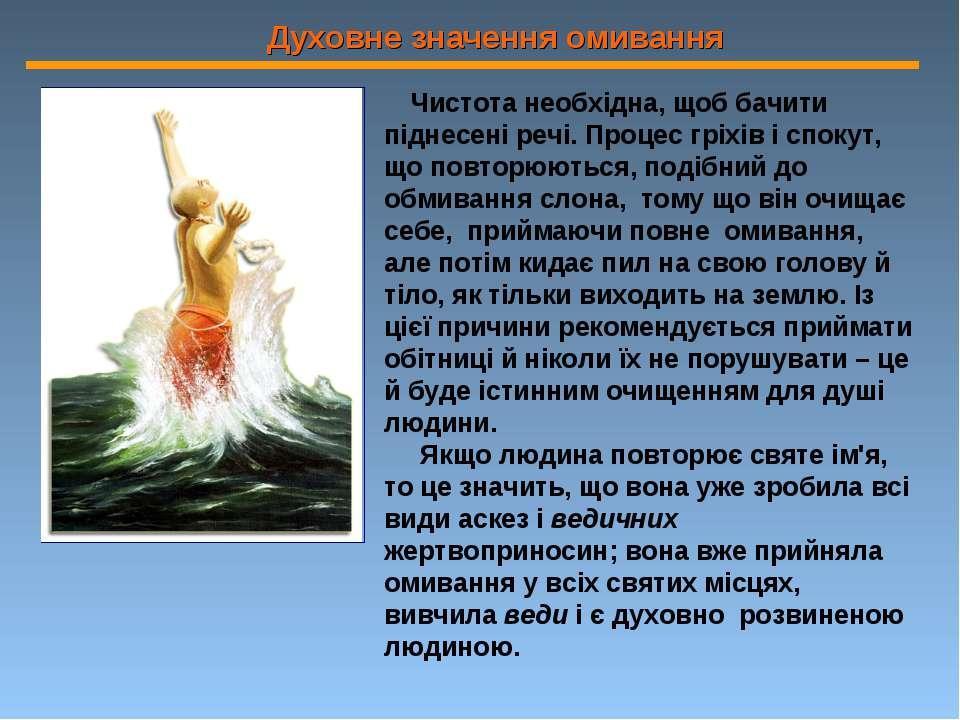 Чистота необхідна, щоб бачити піднесені речі. Процес гріхів і спокут, що повт...