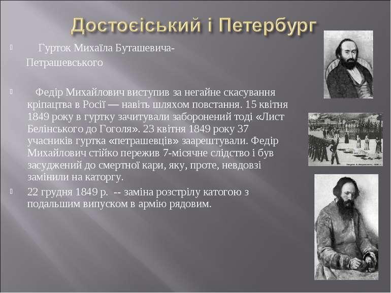 Гурток Михаїла Буташевича- Петрашевського Федір Михайлович виступив за негайн...