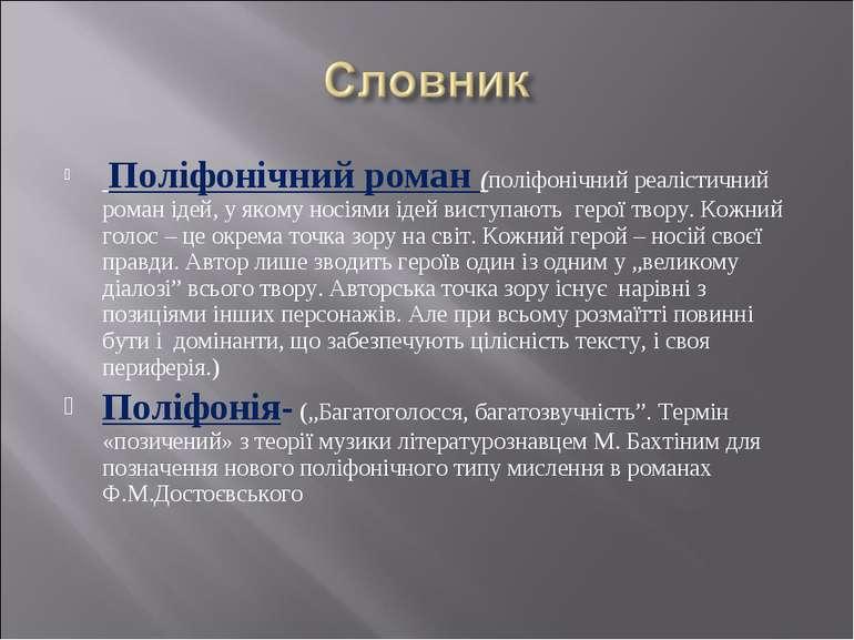 Поліфонічний роман (поліфонічний реалістичний роман ідей, у якому носіями іде...