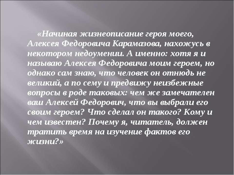 «Начиная жизнеописание героя моего, Алексея Федоровича Карамазова, нахожусь в...