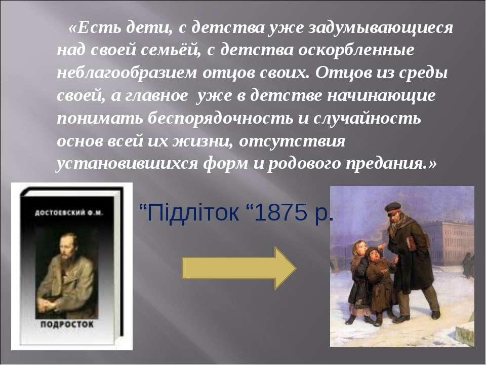 «Есть дети, с детства уже задумывающиеся над своей семьёй, с детства оскорбле...