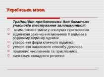 Українська мова Традиційно проблемними для багатьох учасників тестування зали...