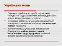 Українська мова Окремою проблемою є робота учасників тестування над завданням...