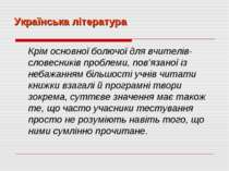 Українська література Крім основної болючої для вчителів-словесників проблеми...