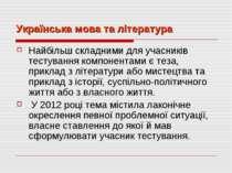 Українська мова та література Найбільш складними для учасників тестування ком...