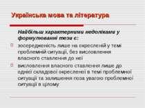 Українська мова та література Найбільш характерними недоліками у формулюванні...
