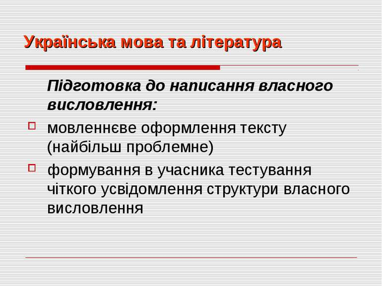 Українська мова та література Підготовка до написання власного висловлення: м...