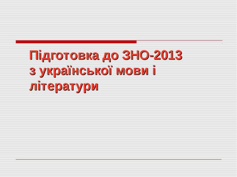 Підготовка до ЗНО-2013 з української мови і літератури