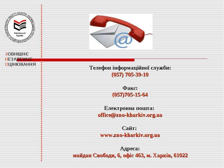 Телефон інформаційної служби: (057) 705-39-10 Факс: (057)705-15-64 Електронна...