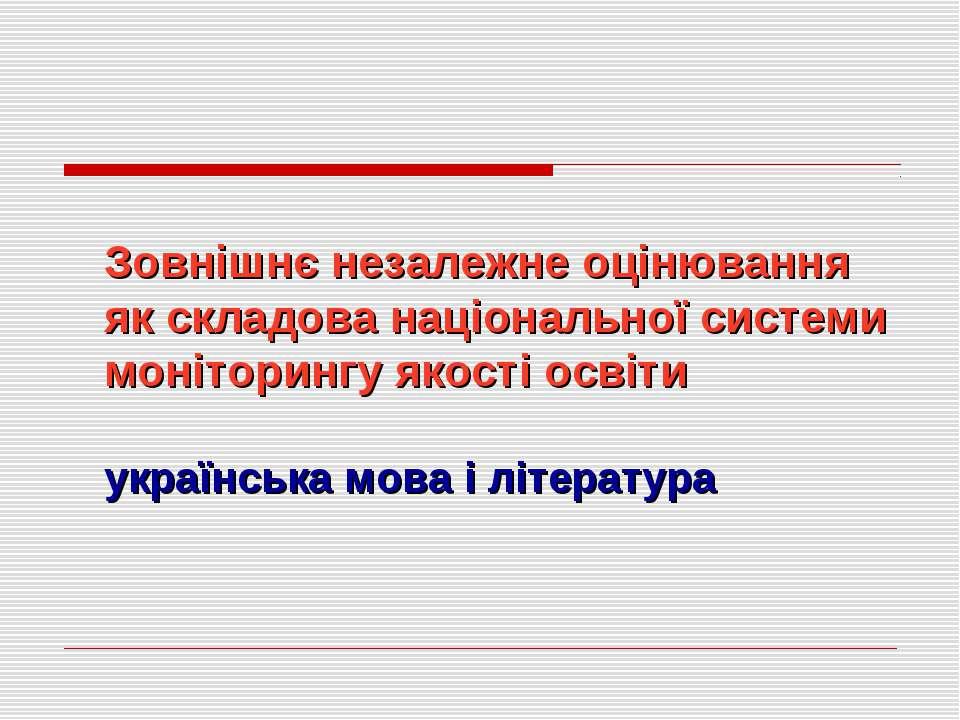 Зовнішнє незалежне оцінювання як складова національної системи моніторингу як...