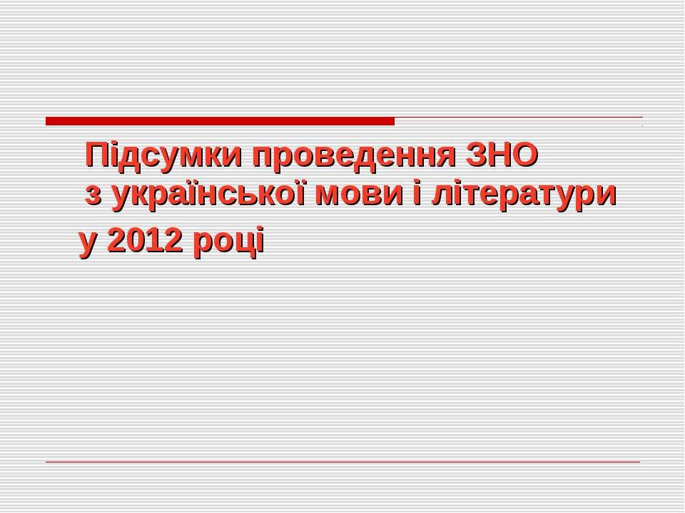 Підсумки проведення ЗНО з української мови і літератури у 2012 році