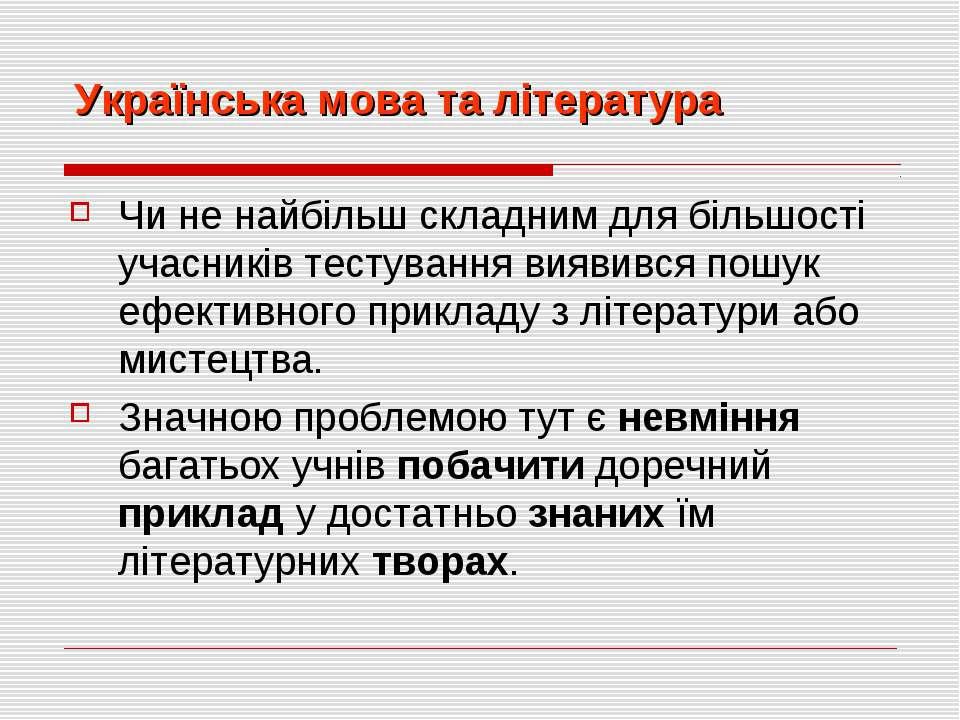 Українська мова та література Чи не найбільш складним для більшості учасників...