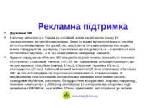 Рекламна підтримка Друковані ЗМІ Тематику автоспорту в Україні на постійній о...