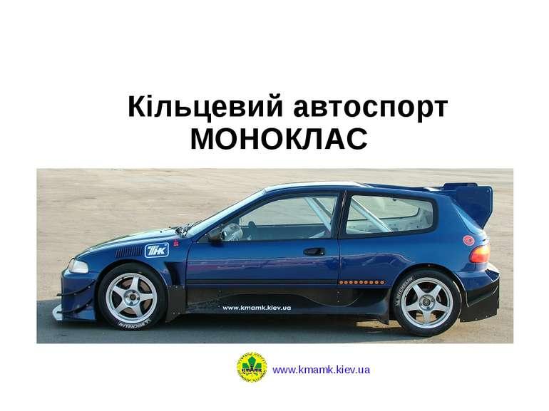 Кільцевий автоспорт МОНОКЛАС