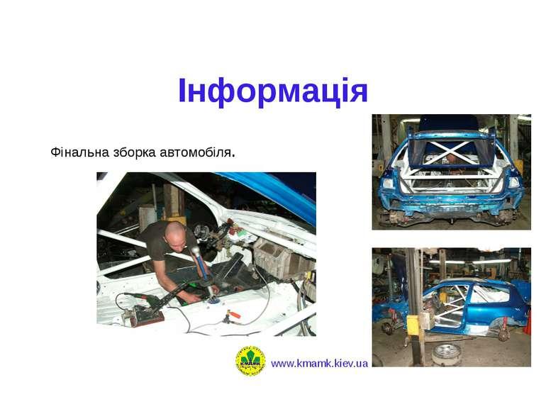 Інформація Фінальна зборка автомобіля.