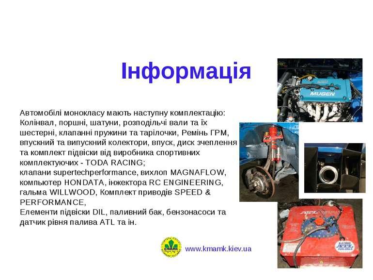 Інформація Автомобілі монокласу мають наступну комплектацію: Колінвал, поршні...