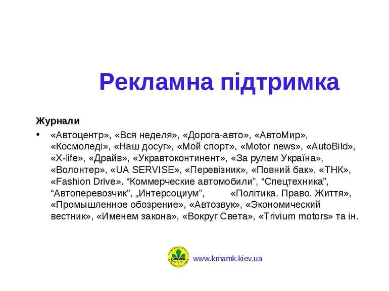 Рекламна підтримка Журнали «Автоцентр», «Вся неделя», «Дорога-авто», «АвтоМир...