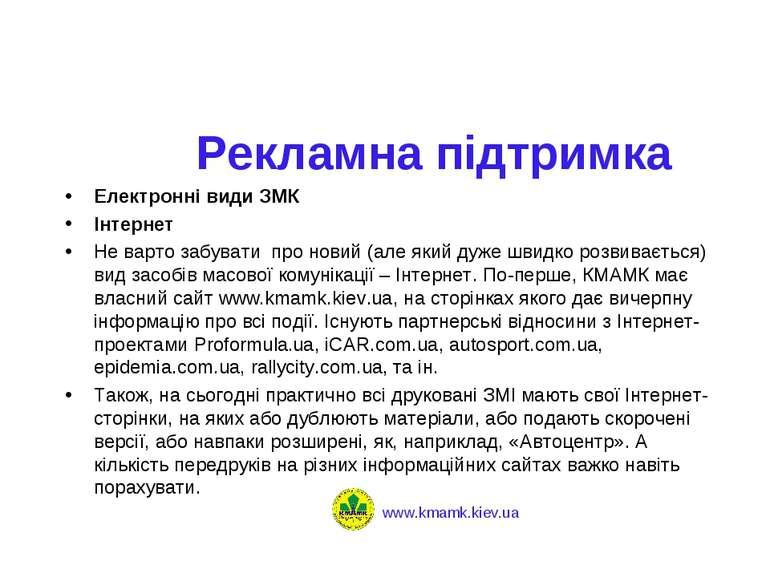 Рекламна підтримка Електронні види ЗМК Інтернет Не варто забувати про новий (...