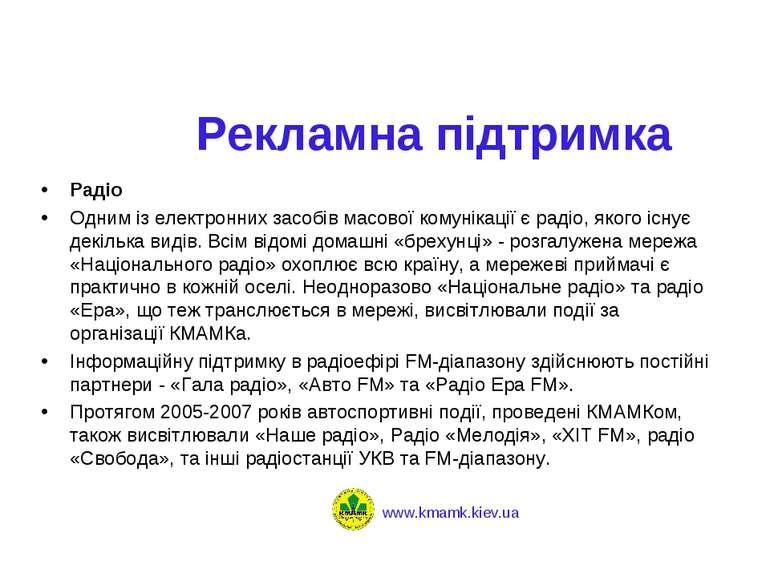 Рекламна підтримка Радіо Одним із електронних засобів масової комунікації є р...