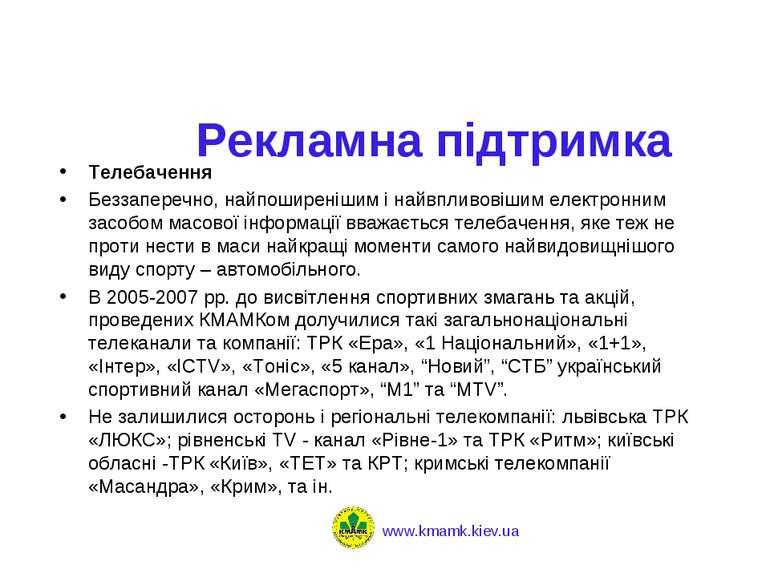 Рекламна підтримка Телебачення Беззаперечно, найпоширенішим і найвпливовішим ...