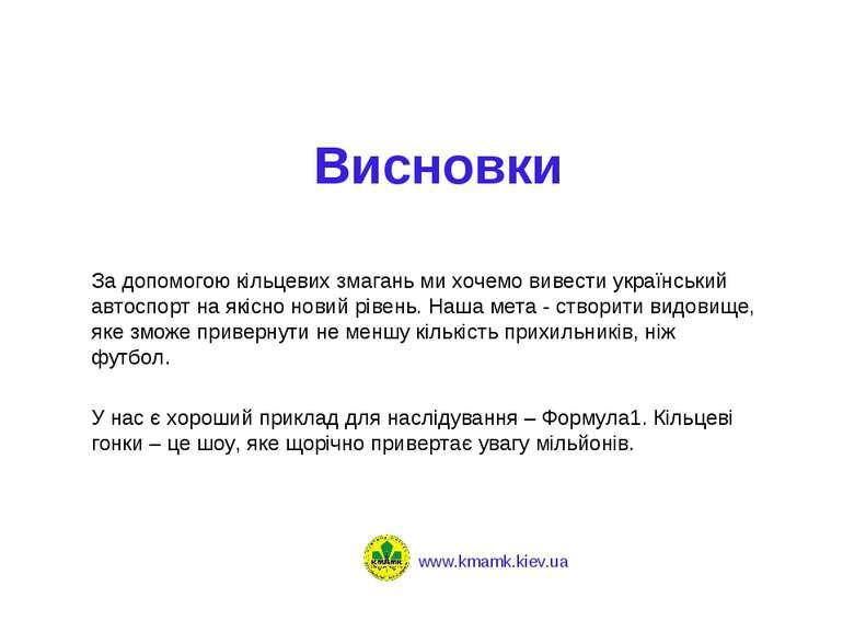 Висновки За допомогою кільцевих змагань ми хочемо вивести український автоспо...