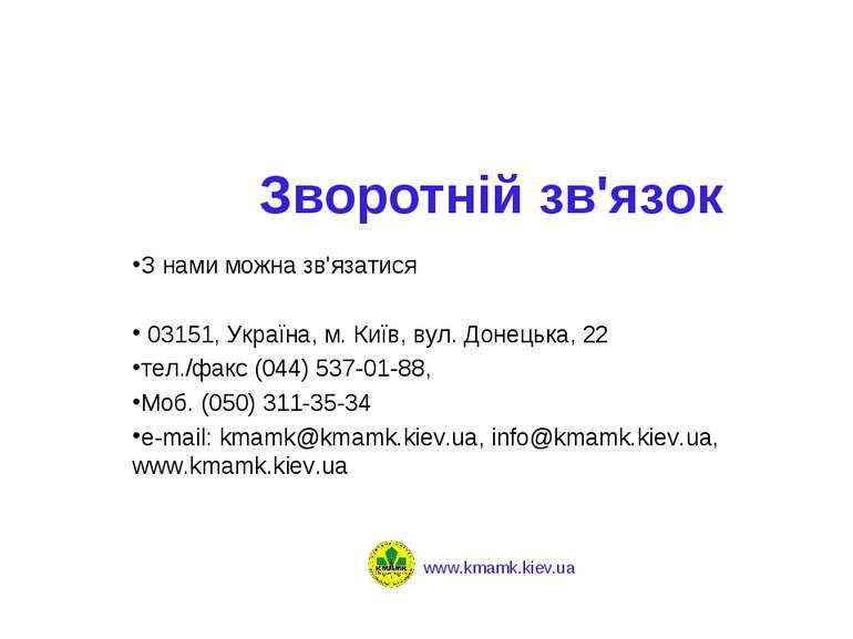 Зворотній зв'язок З нами можна зв'язатися 03151, Україна, м. Київ, вул. Донец...