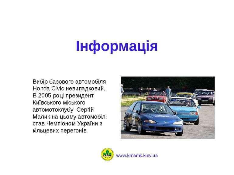 Інформація Вибір базового автомобіля Honda Civic невипадковий. В 2005 році пр...