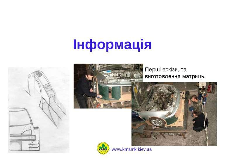 Інформація Перші ескізи, та виготовлення матриць.