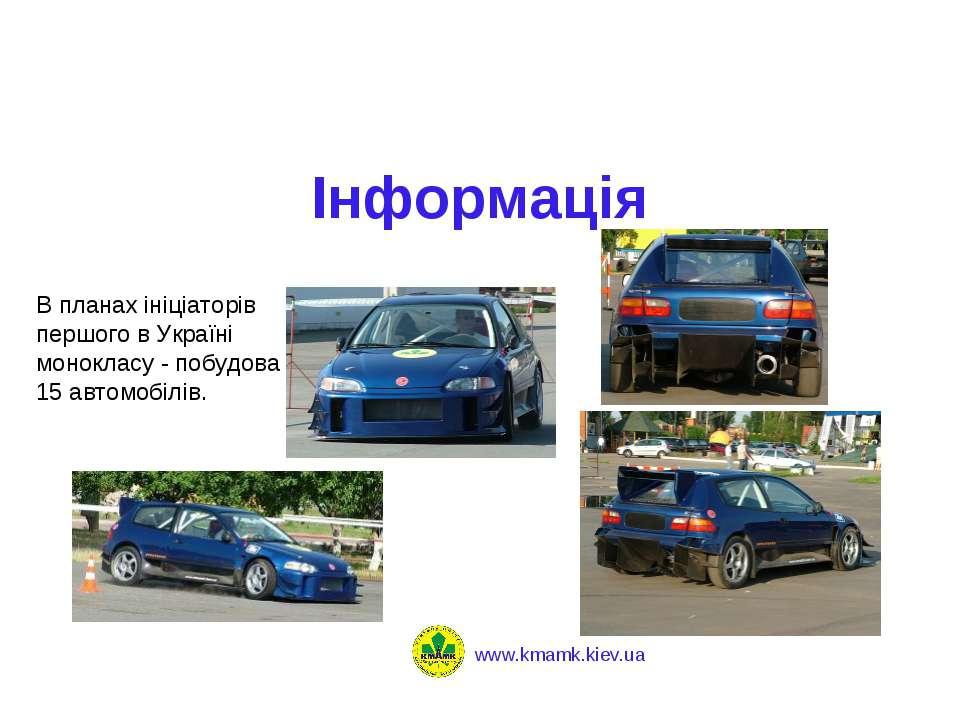 Інформація В планах ініціаторів першого в Україні монокласу - побудова 15 авт...