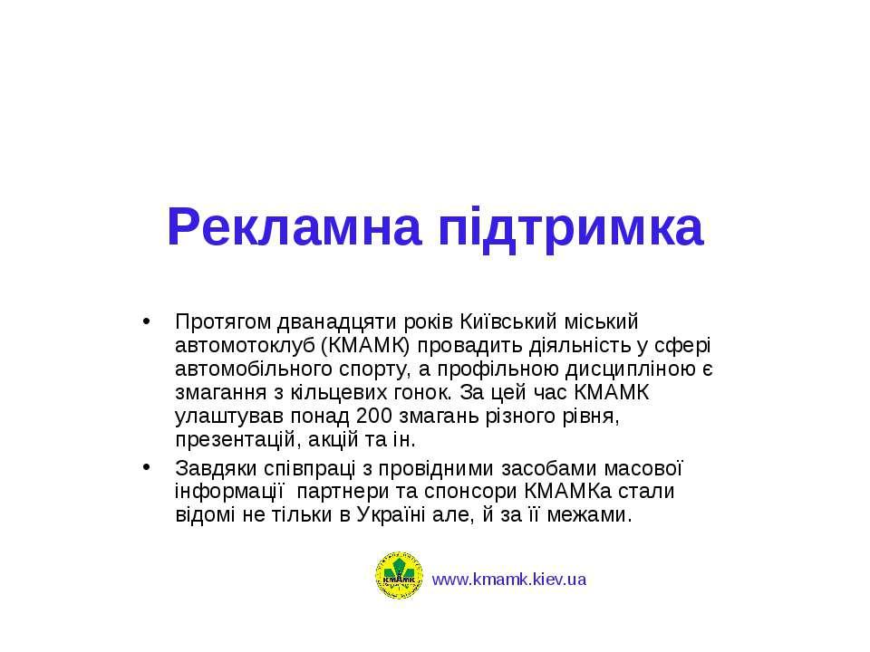 Рекламна підтримка Протягом дванадцяти років Київський міський автомотоклуб (...