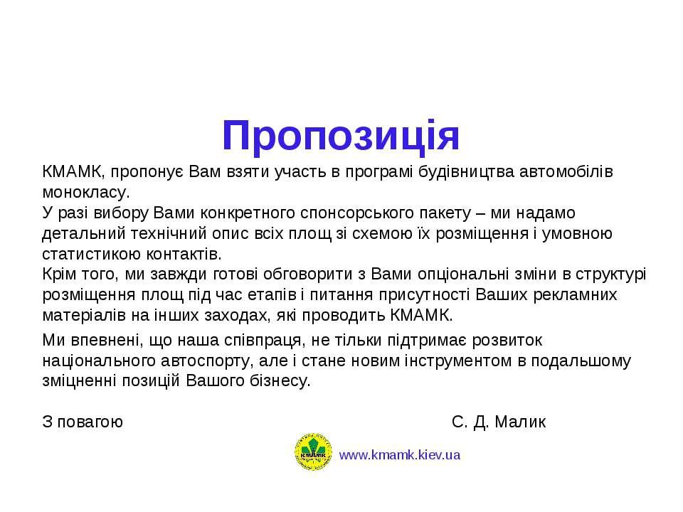 Пропозиція КМАМК, пропонує Вам взяти участь в програмі будівництва автомобілі...