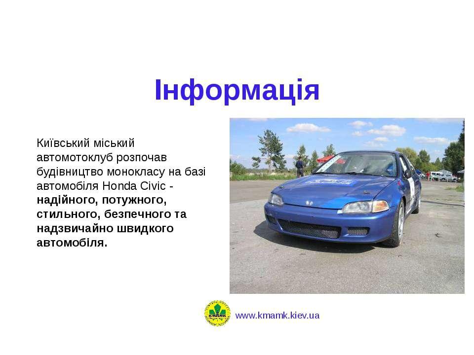 Інформація Київський міський автомотоклуб розпочав будівництво монокласу на б...