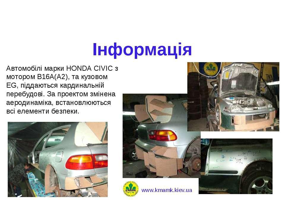 Інформація Автомобілі марки HONDA CIVIC з мотором В16А(А2), та кузовом EG, пі...