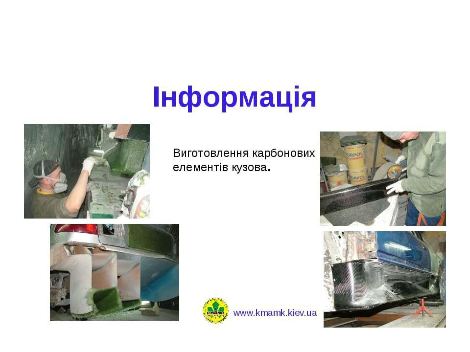 Інформація Виготовлення карбонових елементів кузова.