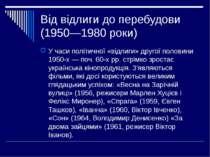 Від відлиги до перебудови (1950—1980 роки) У часи політичної «відлиги» другої...