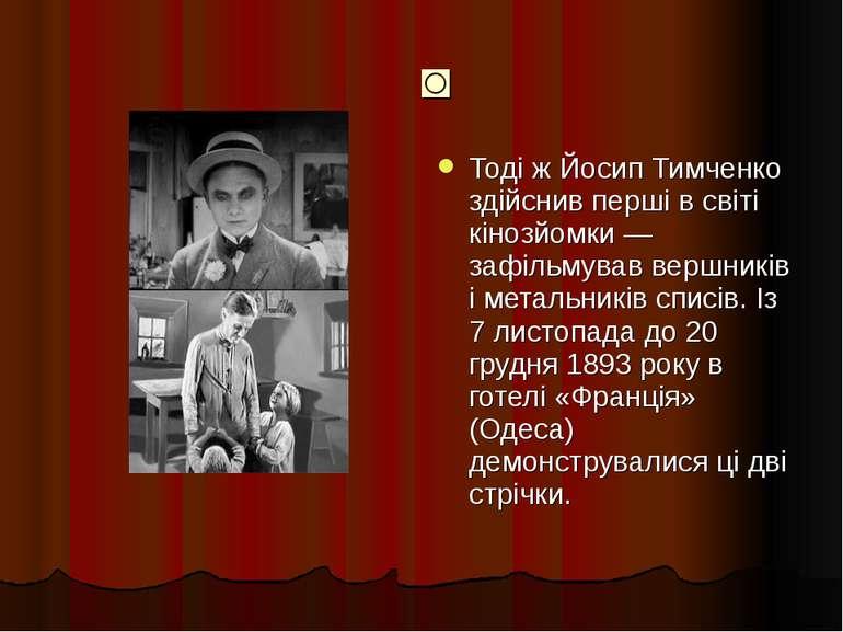 ◙ Тоді ж Йосип Тимченко здійснив перші в світі кінозйомки — зафільмував вершн...