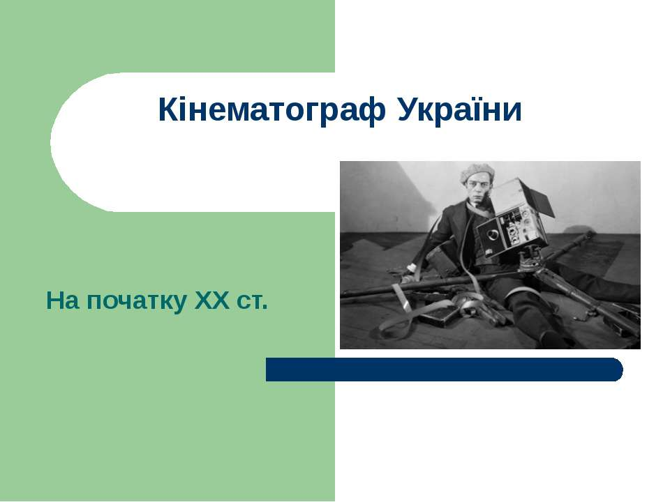 Кінематограф України На початку ХХ ст.