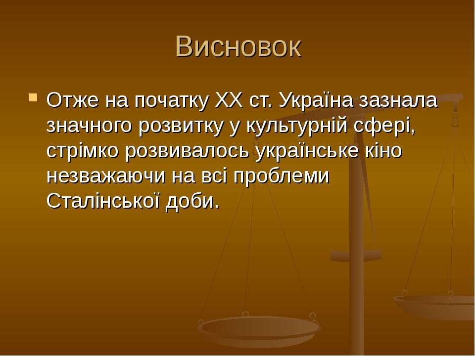 Висновок Отже на початку ХХ ст. Україна зазнала значного розвитку у культурні...