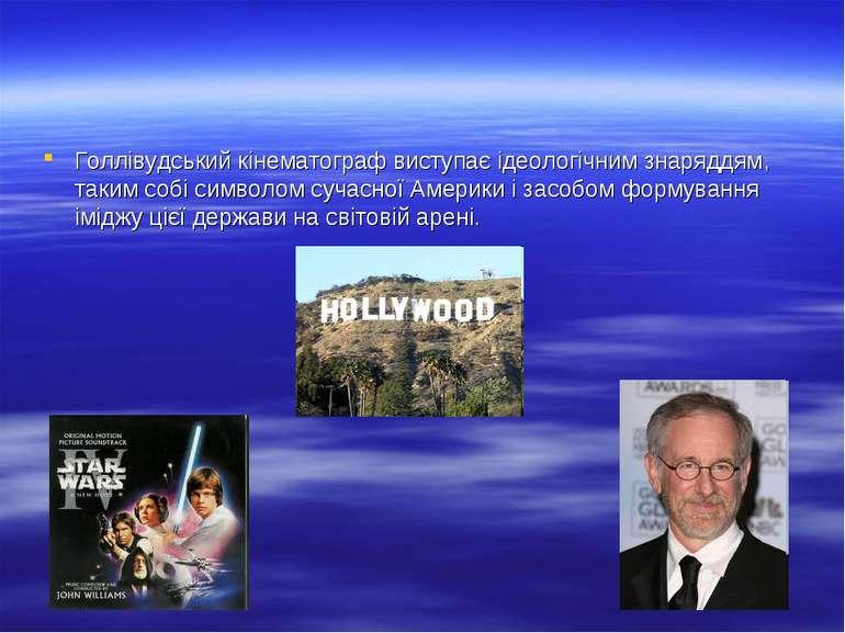 Голлівудський кінематограф виступає ідеологічним знаряддям, таким собі символ...