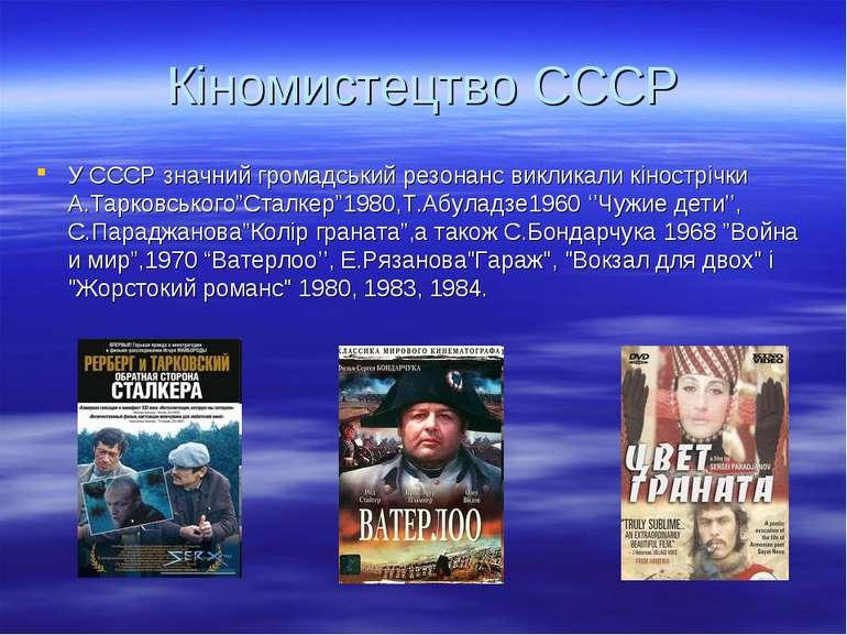 Кіномистецтво СССР У СССР значний громадський резонанс викликали кінострічки ...