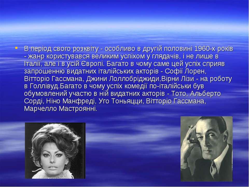 В період свого розквіту - особливо в другій половині 1960-х років - жанр кори...