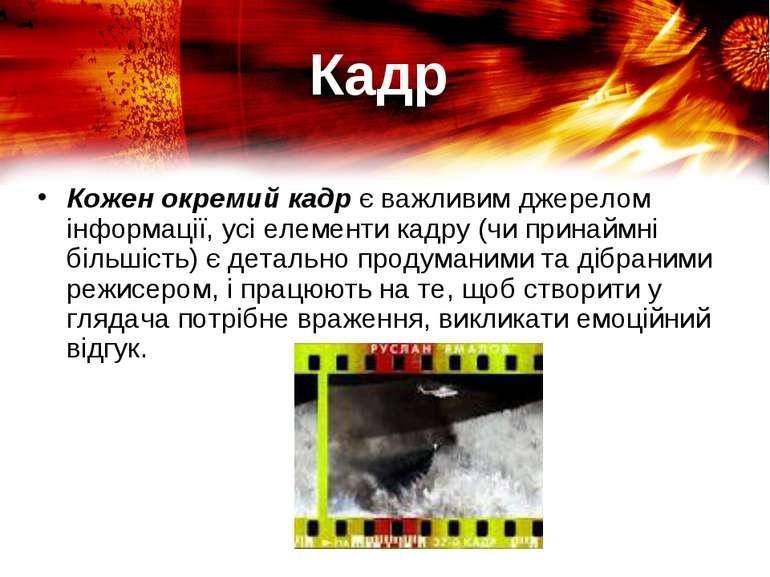 Кадр Кожен окремий кадр є важливим джерелом інформації, усі елементи кадру (ч...